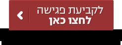 פגישה - עורך דין,טל שרון,ליאת שרון תלמי, עורכת דין לגירושים בחיפה