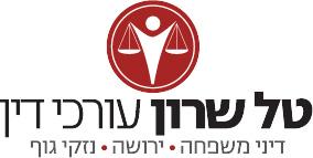 לוגו - משרד עו״ד טל שרון - דיני משפחה | ירושה | ניזקי גוף